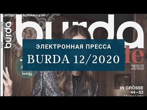 Немецкий Электронный Бурдастайл 12/2020