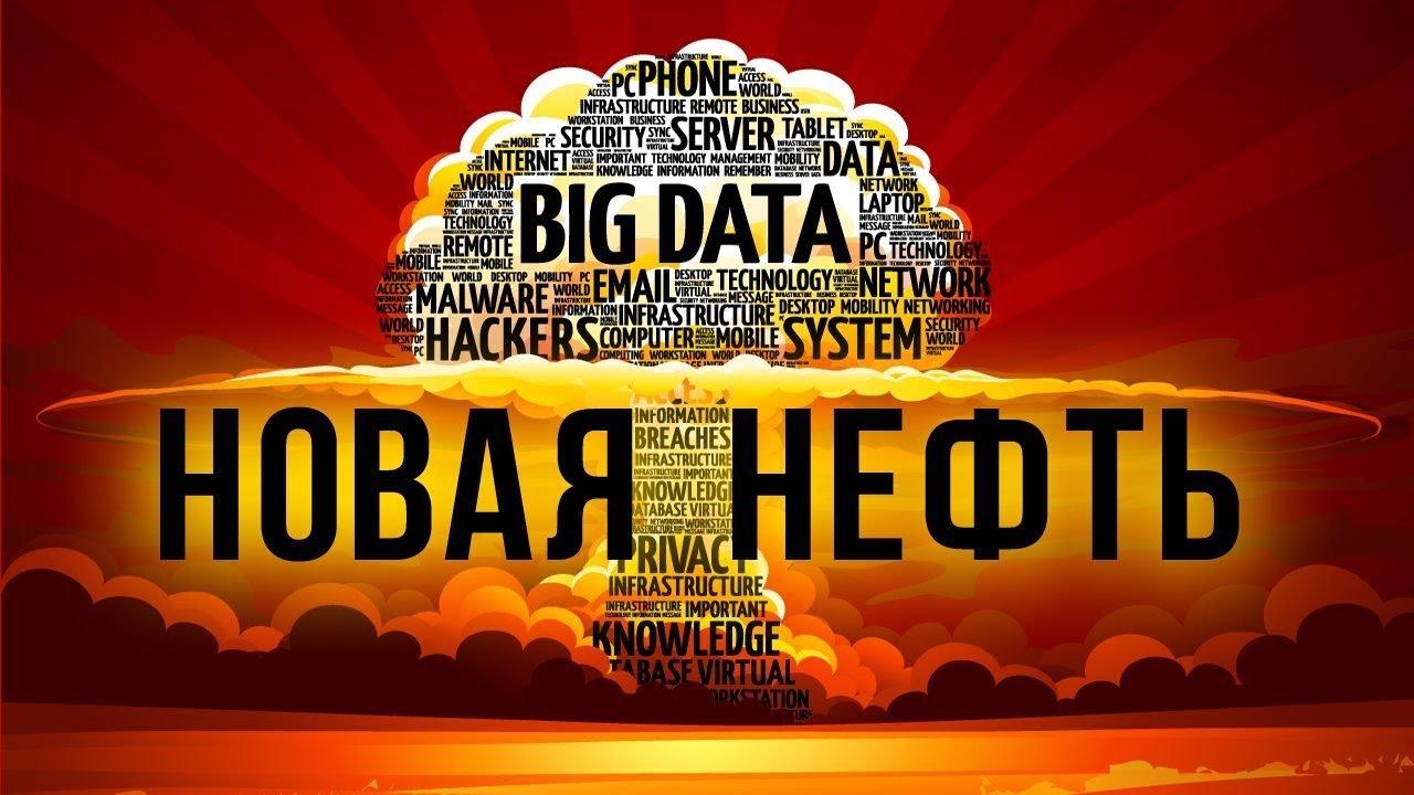 Что происходит с вашими данными в сети