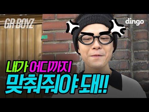 기리보이가 이렇게까지 쩔쩔매는 대상은?! [GRBOYZ] EP.03 - 돌돌이 팬미팅