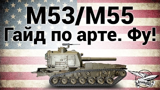 M53/M55 - Гайд по арте. Фу!