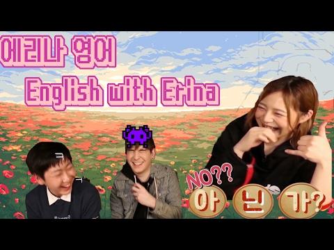 데이브 [일본인 에리나 영어 레슨 + 퀴즈] Japanese Erina learning English + Quiz