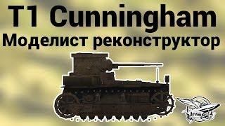 T1 Cunningham - Моделист реконстркутор