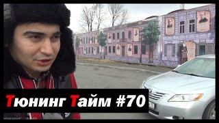 Тюнинг Тайм Жорик Ревазов выпуск 70: Toyota Camry. Конченый обмылок.