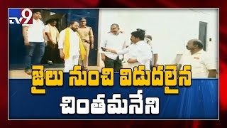 Chintamaneni Prabhakar Released from Jail..