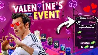 FIFA ONLINE 4 กิจกรรมใหม่ นี่มันวันแห่งความรวยชัดๆ!!