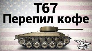T67 - Перепил кофе