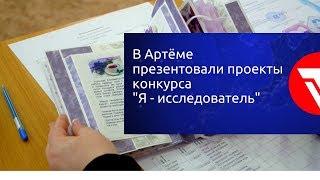 В Артёме презентовали проекты конкурса