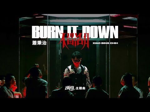 蕭秉治Xiao Bing Chih [ 不留活口 Burn It Down ] Official Music Video(戲劇《逆局》主題曲)