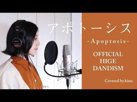 アポトーシス - Official髭男dism  /  covered by kino.