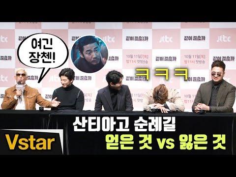 [같이 걸을까] '쭈니형' 박준형에 빵~터진 god, 뭉클한 산티아고 순례길 (feat.와썹맨)