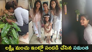 Actress Samantha Akkineni makes surprise visit to Lakshmi ..
