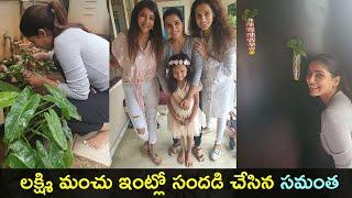 Actress Samantha Akkineni makes surprise visit to Lakshmi ..