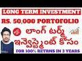 50k Portfolio For Long Term Investment | How To Invest 50K In Stock Market | #SasiWealthCreator