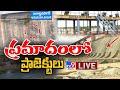 ప్రమాదంలో ప్రాజెక్టులు LIVE || Nagarjuna Sagar Project - TV9 Digital