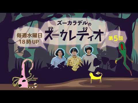 【第5回】ズーカラデルのズーカレディオ
