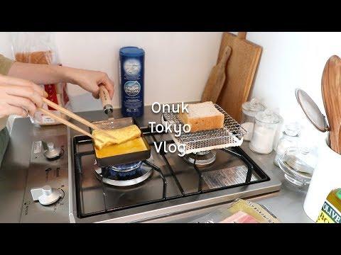 [Eng]도쿄일상 브이로그 아침 먹는 일상. 직장인 출퇴근 하는 일상. Onuk VLOG WEEKDAY VLOG