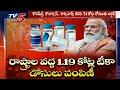 కరోనాపై పోరాటంలో కేంద్రం ముందడుగు | Corona Vaccination | PM Modi | TV5 News