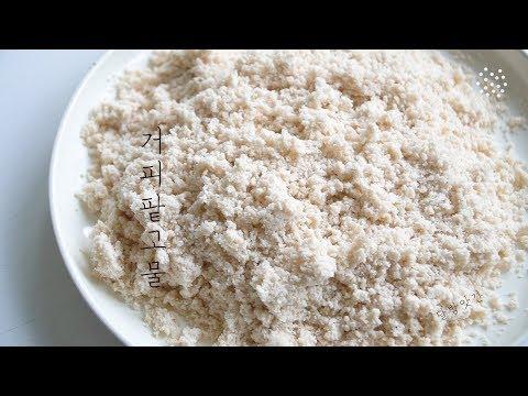 •᎑ᵕ๑  포슬포슬 거피팥 고물 만들기, 달방앗간