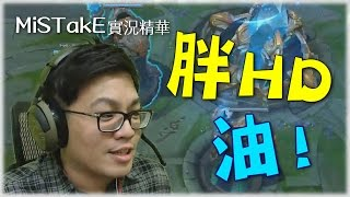 【MiSTakE】實況精華 - 胖HD。油!