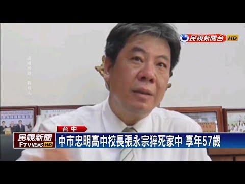 中市忠明高中校長張永宗猝死家中 享年57歲-民視新聞