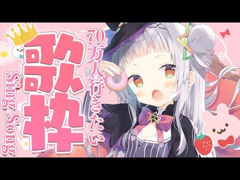 【歌枠】70万人迎えたい!!歌枠耐久!!!【ホロライブ/紫咲シオン】