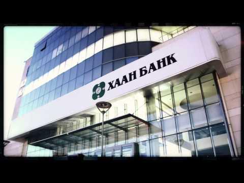 МУ-ын Банкны салбарын байгууллагуудын тухай товчхон... 90 жилийн ойд зориулав.