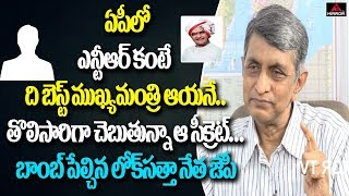 Lok Satta JP Reveals Secrets On Sr NTR About His Politics-..