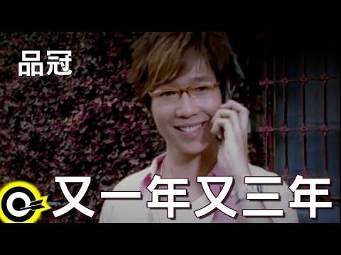 品冠-又一年又三年 (官方完整版MV)