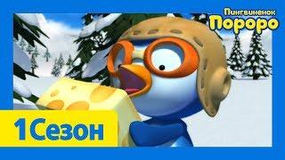 Лучший эпизод Пороро #20 Серия Коробка конфет   Пороро 1 сезон 34 cерия   мультики для детей