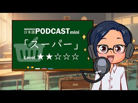 Japonés para principiantes || YUYU NIHONGO PODCAST MINI #11 con furigana『スーパー』