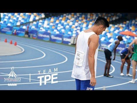 田徑::準決賽:: 200M 楊俊瀚 未晉級 2019拿坡里世大運