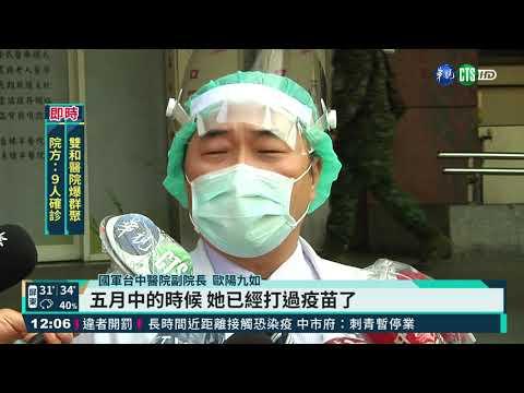 國軍台中總醫院  負壓病房護理師確診 華視新聞 20210610