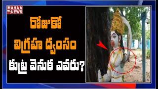 Lord Hanuman idol vandalised in Andhra Pradesh..
