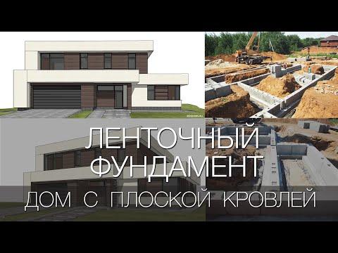 Дом с плоской крышей. Ленточный фундамент из фбс блоков