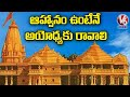 Only Invitees Should Come For Ram Temple Foundation Ceremony | V6 News