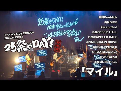 PAN【PAN結成25周年記念イベント25祭やDAY!特別編 PANマン LIVE STREAM「マイル」】心斎橋BIGCAT 2020.6.25