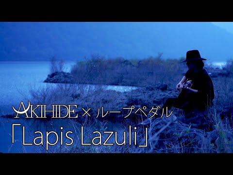 【生演奏】AKIHIDE × ループペダル #3.「Lapis Lazuli」