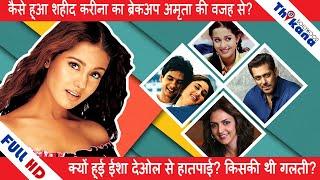 Amrita Rao | Rajshri की Favorite आज कहाँ है?और जहाँ है उसके लिए कौन जिम्मेदार है Salman या वो खुद?