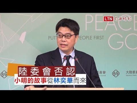 武漢肺炎》「小明的故事」從林奕華而來? 陸委會否認