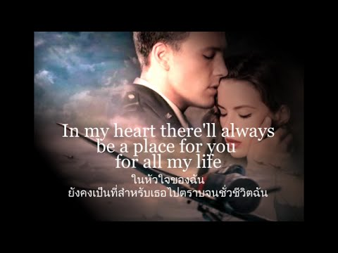 เพลงสากลแปลไทย #78# There You'll Be - [LOVE THEME FROM PEARL HARBOUR] - Faith Hill
