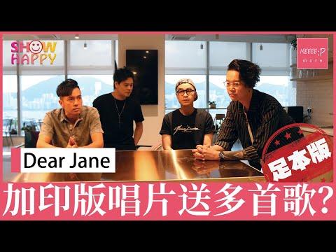 Dear Jane 加印版唱片送多首歌?(足本版訪問)