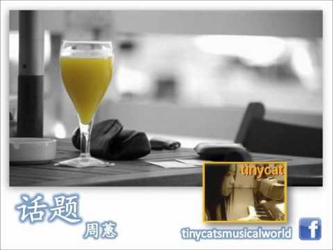 话题- 周蕙 (钢琴版)