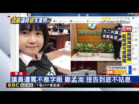 失業男辱罵議員鄭孟洳 涉妨害名譽送辦