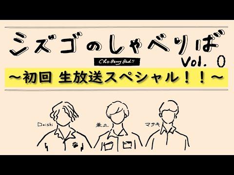 特別番組「シズゴのしゃべりばチョベリバ!!vol.0~生配信スペシャル!~」
