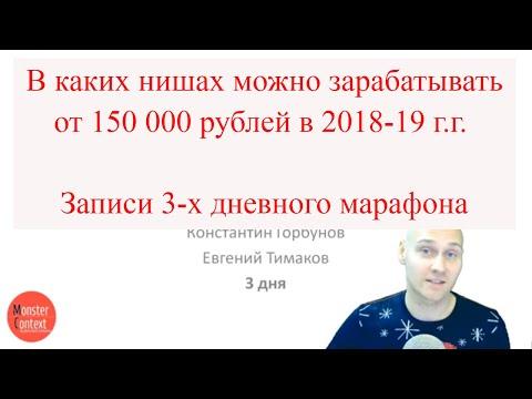 В каких нишах можно зарабатывать от 150 000 рублей в 2018-19 г.г. | Записи 3-х дневного марафона