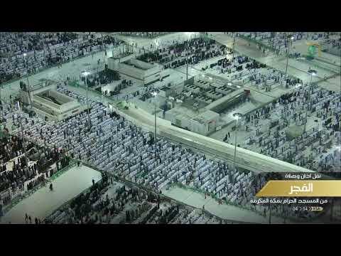 صلاة الفجر من بيت الله الحرام بمكة المكرمة ليوم الجمعة 1440/09/19هـ