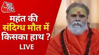 Mahant Narendra Giri Found Dead, What is the reason| Aaj Tak Live | Hindi News Live Updates