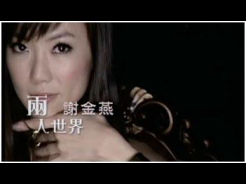 謝金燕「兩人世界」官方MV