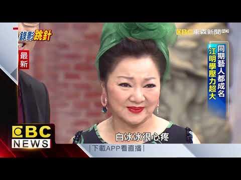 江明學持毒震驚演藝圈 白冰冰:手都嚇涼了