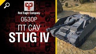 ПТ САУ StuG IV - Обзор от Red Eagle Company [World of Tanks]